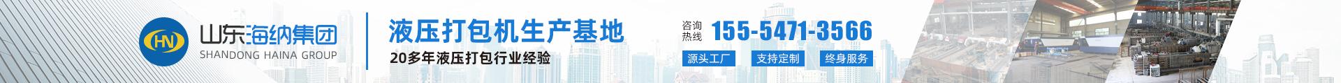 山东海纳机械设备集团有限公司